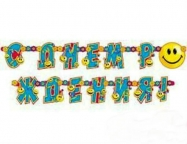 Гирлянда-буквы С ДР Улыбки 225 см/уп