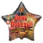 Звезда День Победы