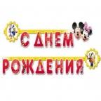 Гирлянда-буквы С ДР Disney Микки и Минни