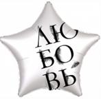 """Р Звезда 18""""/46см Любовь окрыляет, Белый жемчужный, Сатин"""