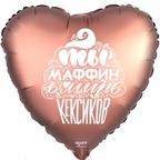 """Р Сердце 18""""/46см Ты Маффин в мире кексиков"""